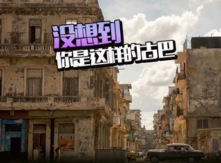 街头有粪便、垃圾没人清、到处都是洞...没想到古巴如此脏乱差!