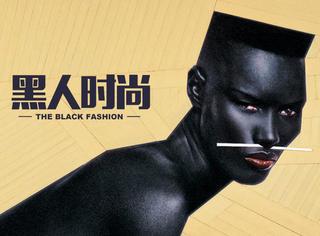 黑人的种族天赋值之一:她们能时尚得毫不费力!