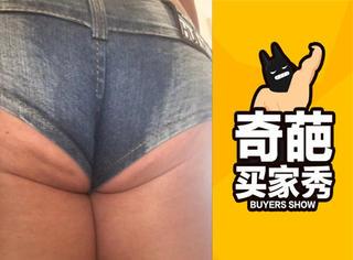【奇葩买家秀】这短裤太勒得慌,心疼屁股!