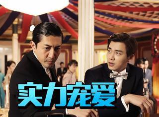 《麻雀》张鲁一这么宠李易峰,一定是因为在《老九门》里演他爷爷