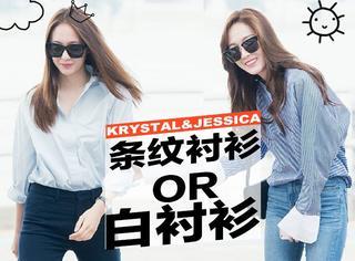 太难得!郑秀妍和郑秀晶齐现机场,姐妹们都是衬衫控!