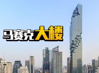 泰国曼谷第一高楼打了马赛克?网友:是没加载完吗