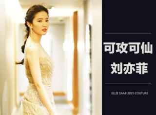 脱下私服换上长裙,刘亦菲在蒙特利尔电影节美成天仙