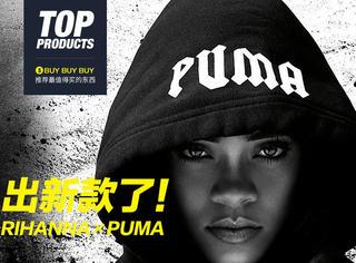 """【买买买】上回的""""毛拖鞋""""还没抢到,Rihanna又出新设计了!"""