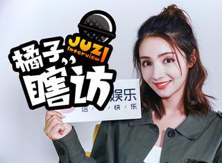 """【橘子瞎访】痴心卡索的""""岚裳""""麦迪娜,戏外却最爱宁泽涛!"""