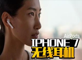 有了1288块的iPhone 7无线耳机,我的生活彻底变了!