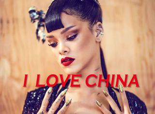 真没想到,蕾哈娜原来对中国这么情有独钟啊!
