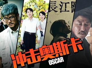 哪部电影能代表国家竞争奥斯卡?日本选择反战片,中国青睐文艺片