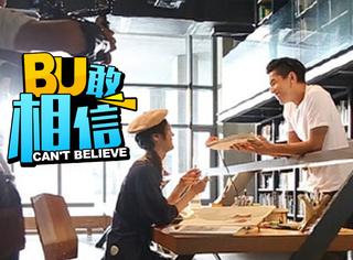 黄灿灿和王大陆一起拍《我的少女时代2》?我不敢相信我的眼睛!