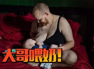 胡子大哥亲自用乳房喂奶,自称享受这种感觉