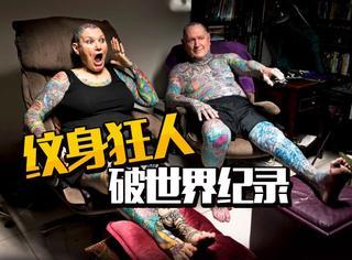 除了脸和脚趾,这对老年情侣身上纹满了纹身,一举冲破吉尼斯世界纪录