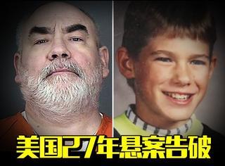 """""""我做错了什么吗?""""变态杀手终于承认27年前性侵并杀害11岁男孩"""
