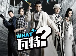 《无心法师2》曝新剧照,陈瑶比韩东君还帅,这不科学