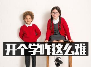 裤子松紧、鞋子款式、袜子品牌…英国上个学都要被全身管制!