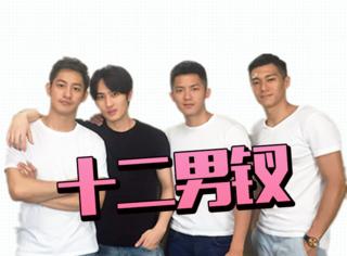 太可怕了,台湾要拍同志版《红楼梦》,还要海选12男钗