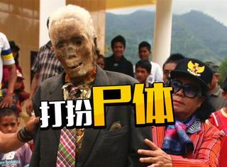 印尼奇怪习俗,挖出亲人尸体重新打扮来表达爱