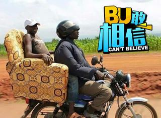 非洲人的创造力不是你能比的!