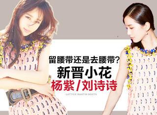 楊紫,劉詩詩又撞衫,同一套衣服有無腰帶差別怎么就這么大?