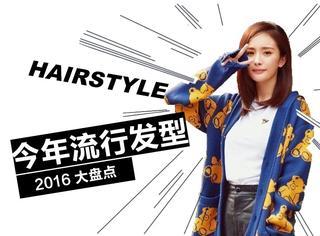 今年流行的发型大盘点!你够潮吗?