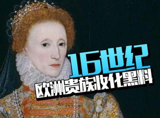用处女的血洗澡,脸上涂白铅,16世纪欧洲贵族的妆化黑料可不止这些