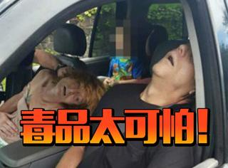 心理阴影面积太大!四岁小孩亲眼看着吸毒父母双双晕厥在车里