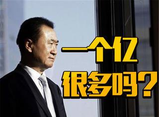 王健林的小目标刚过一周,《先挣它一个亿》网大剧本就已磨5遍