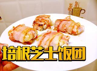 【鲜男料理】想抓住TA的胃,那就得学会做培根芝士饭团