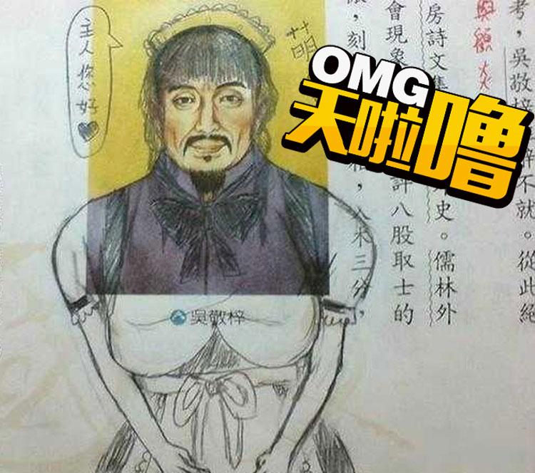 女仆装、梦露、拳击手,台湾网友的课本涂鸦笑cry