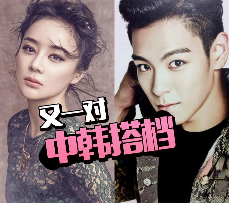 袁姗姗新剧搭Bigbang的TOP,可是说好的限韩令呢?