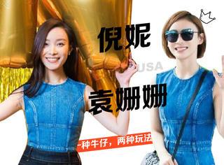 倪妮和袁姗姗非要撞衫,原来喵总才最会玩牛仔!
