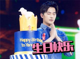杨洋生日会刘亦菲现身,25岁的他其实是个不擅表达的少年!