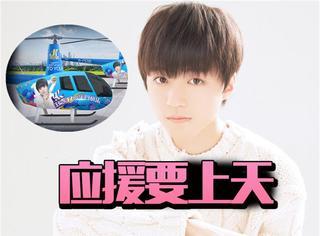 王俊凯粉丝高价租直升机应援,这下海陆空的生日应援都齐了