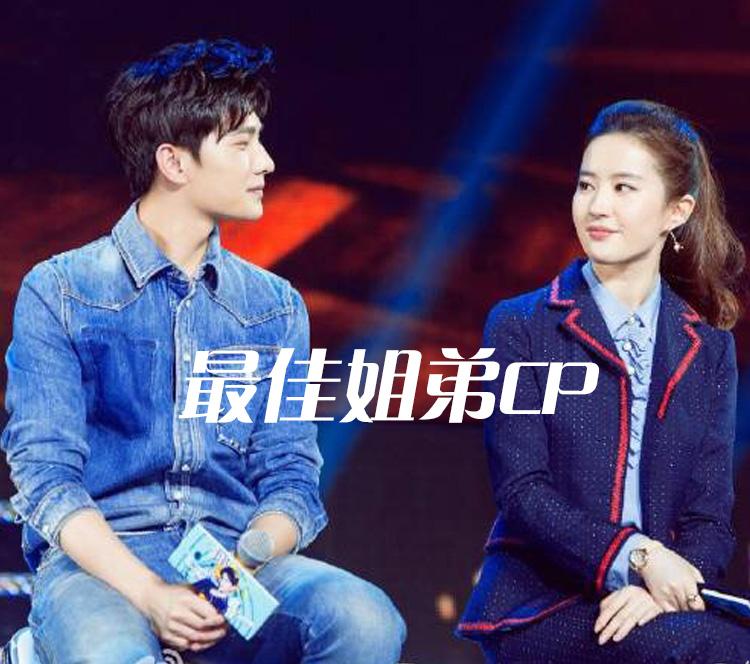 杨洋生日会上刘亦菲来送祝福,最养眼姐弟新鲜出炉!