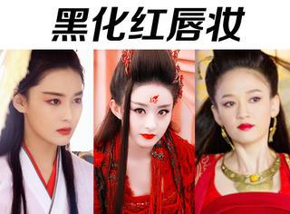 赵丽颖,刘诗诗,张馨予,她们一黑化就涂红唇!
