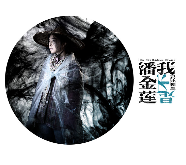 第一眼看《我不是潘金莲》:可能是冯小刚生涯最佳作品