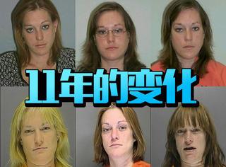 姑娘11年被警察抓了23次,从面相上看完全变了个人!