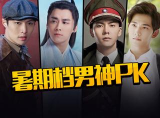 暑期档不同类型的8款男神PK,选男友的话你选哪一个?