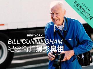 致敬纽约最懂时尚的爷爷,时装周多了一片温馨的蓝色