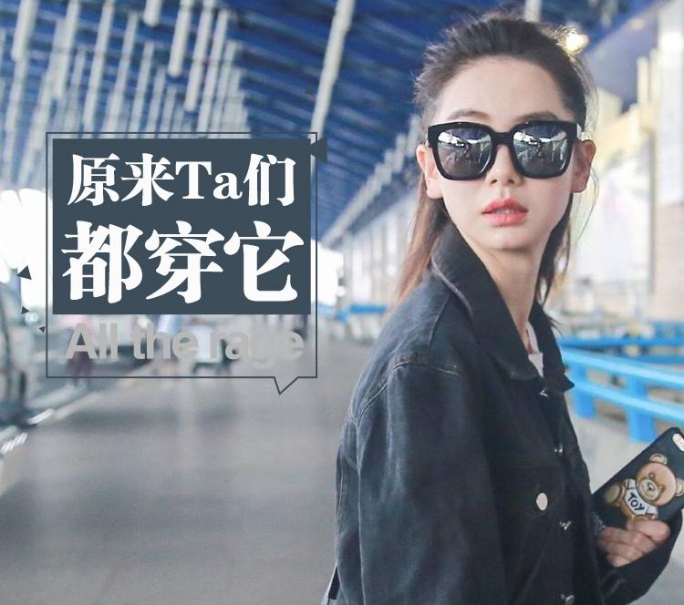 【明星同款】wuli七哥黑超加面帅气现身,我却被她手上这款泰迪熊手机壳吸引!