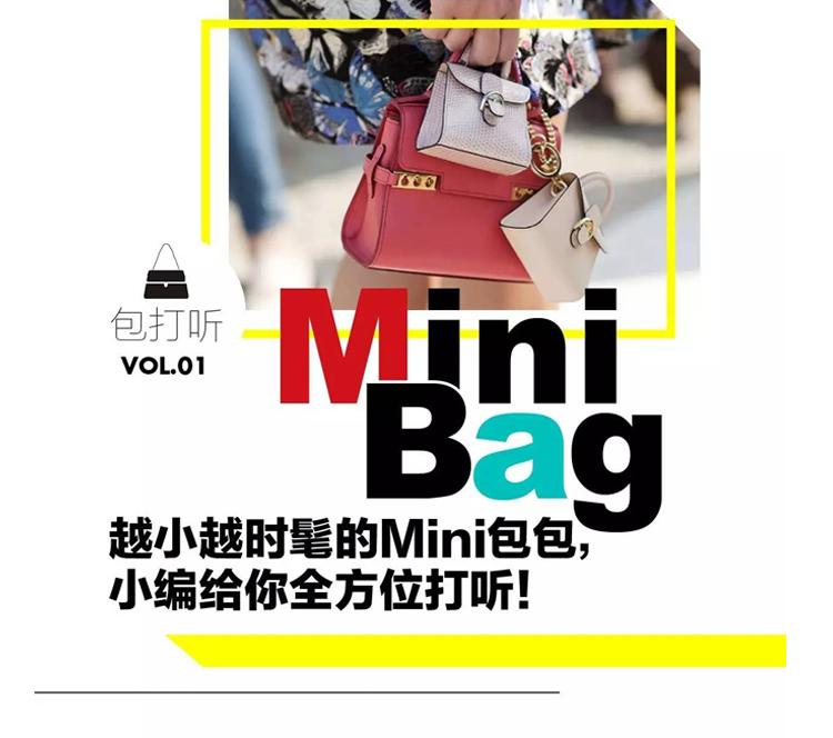 """""""包""""打听丨越小越时髦的Mini包有难题?小编驾到,提问有礼!"""