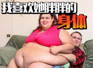 男朋友投喂女友成900斤胖子,原来是因为性幻想