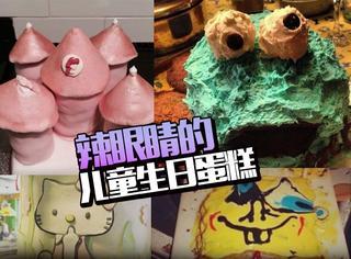 污出新境界!十款辣眼睛的儿童生日蛋糕让人不忍直视