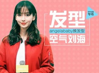 angelababy剪刘海秒变路人,女明星的发型真的那么重要?
