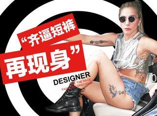 """没准备好强效去污剂,就别入了Gaga这个""""时尚女污""""的道!"""
