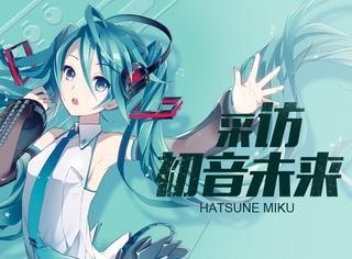 【招募】亲爱的Miku党,我们想和你一起完成一次对初音未来的采访