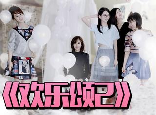 《欢乐颂2》即将开拍,听说曲筱绡破产、邱莹莹被甩?