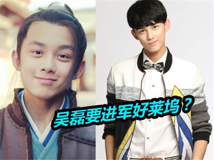 吴磊虽不演《琅琊榜2》,但你可以期待他和昆凌主演的这部电影!