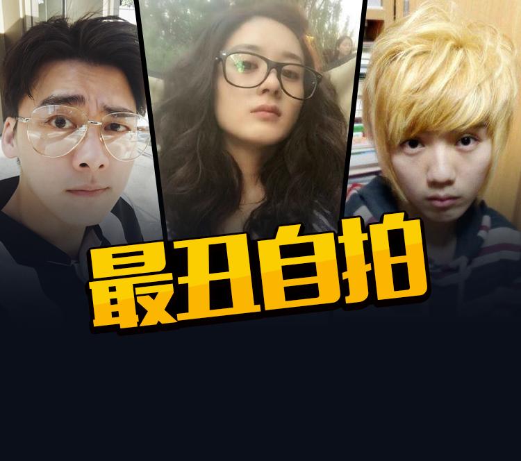 鹿晗、杨洋、赵丽颖...小花小生们最想删掉的自拍照都在这儿了