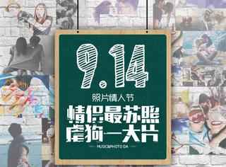 """9.14照片情人节,征集到的情侣最""""苏""""照新拍法,齁死一片狗"""