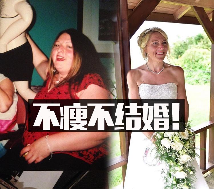 她曾因太胖14年不愿办婚礼,最终为路人一句讽刺减重114斤穿上婚纱